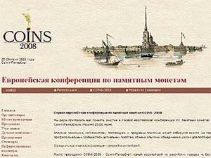Главная страница официального сайта международного конкурса