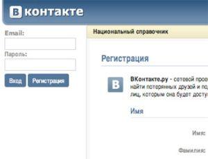 Страница сайта vkontakte.ru