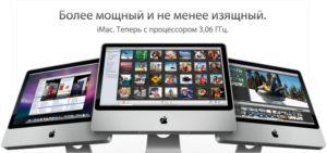 iMac. Фото: apple.com