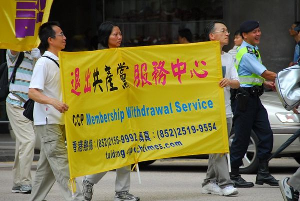 15 июня. Гонконг. Шествие в поддержку 38 млн человек, вышедших из КПК. Надпись на плакате: «Центр помощи выхода из КПК». Фото: Ли Чжунюань/The Epoch Times