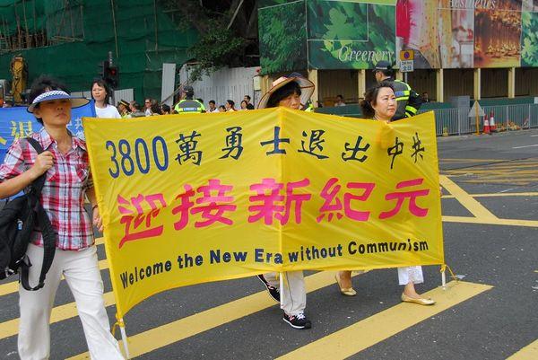 15 июня. Гонконг. Шествие в поддержку 38 млн человек, вышедших из КПК. Надпись на плакате: «Приветствуем новую эпоху без компартии». Фото: Ли Чжунюань/The Epoch Times