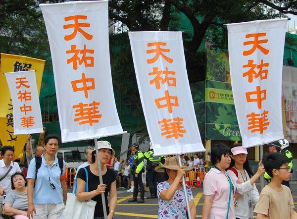 15 июня. Гонконг. Шествие в поддержку 38 млн человек, вышедших из КПК. Надпись на плакатах: «Небо сохранит китайскую нацию». Фото: Ли Чжунюань/The Epoch Times