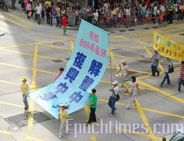 15 июня. Гонконг. Шествие в поддержку 38 млн человек, вышедших из КПК. Надпись на плакате: «Разложим КПК, возродим китайскую нацию». Фото: Ли Чжунюань/The Epoch Times