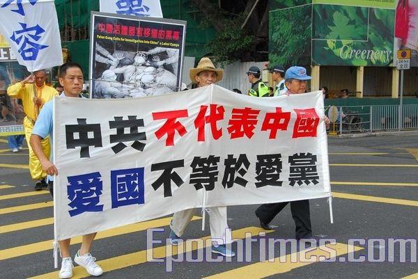 15 июня. Гонконг. Шествие в поддержку 38 млн человек, вышедших из КПК. Надпись на плакате: «КПК не представляет Китай; Любить страну, это не значит любить КПК». Фото: Ли Чжунюань/The Epoch Times