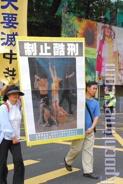 15 июня. Гонконг. Шествие в поддержку 38 млн человек, вышедших из КПК. Надпись на плакате с фото: «Остановите пытки». Фото: Ли Чжунюань/The Epoch Times