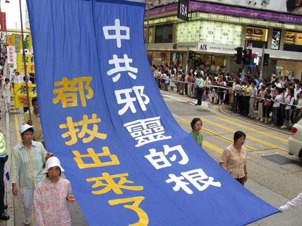 15 июня. Гонконг. Шествие в поддержку 38 млн человек, вышедших из КПК. Надпись на транспаранте: «Корень злого духа КПК уже выдернут». Фото: Ли Чжунюань/The Epoch Times