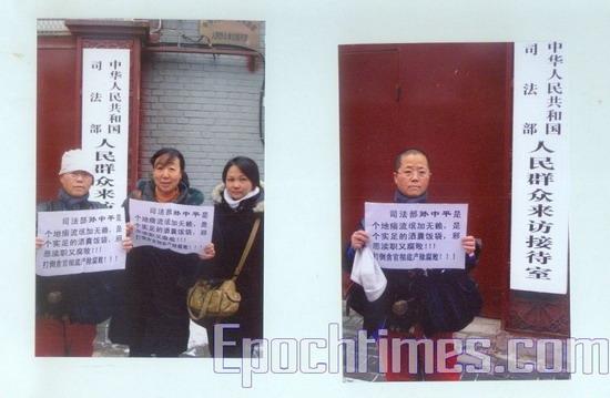 Чжу Гуйчин (справа) возле здания центрального офиса приёма обращений граждан. Фото: Великая Эпоха.