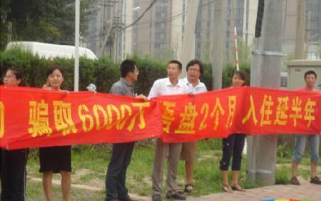 Акция протеста покупателей недвижимости в Пекине. 8 августа 2009 год. Фото с epochtimes.com