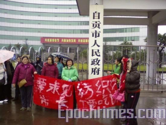 Акция протеста рабочих швейной фабрики г.Юаньцзыгун провинции Сычуань. Фото: The Epoch Times