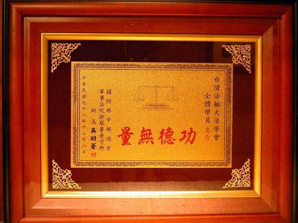 12 декабря 2003 г. центр заключения в Тайване выдал свидетельство с благодарностью практикующим Фалуньгун за семинар и помощь в повышении нравственности у заключённых