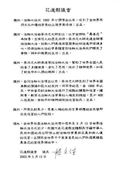 12 мая 2008 г. Ян Вэнь-Чи, спикер Совета округа Хуалянь в Тайване, призвал КПК остановить преследование Фалуньгун