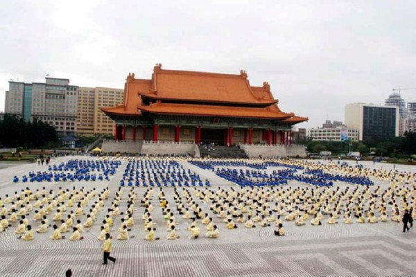 Коллективное выполнение упражнений Фалуньгун в Тайване