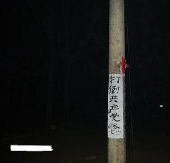 Лозунг против КПК. Фото предоставлено КВП