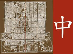 Иероглиф «чжун» находит отражение в плане Пекина: северо-южная ось и квадратные элементы. Альберт Шпеер и партнеры выбрали его символом для работы в Китае. Фото: AS&P/Montage: The Epoch Times