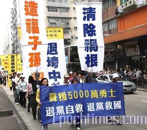 Шествие в поддержку вышедших из китайской компартии. Гонконг. 15 февраля 2009 г.