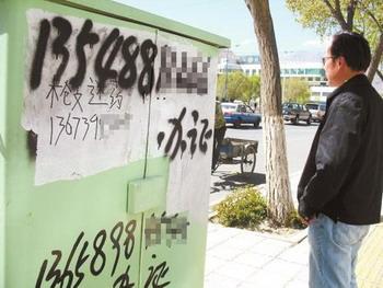 В общественных местах в Китае стали появляться объявления о продаже оружия и наркотиков. Фото с epochtimes.com