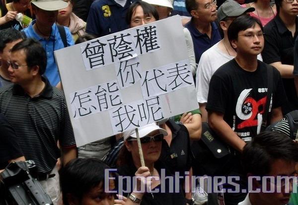 Глава администрации ОАР Сянган (Гонконг) Цзэн Иньчуань, говоря о событии «4 июня», сказал, что представляет мнение народа Гонконга. Это вызвало недовольство людей. (На плакате написано: «Как ты, Цзэн Иньчуань, можешь представлять меня?)