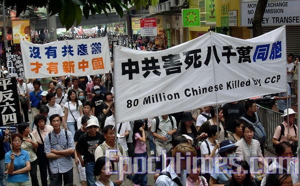 «80 миллионов соотечественников погибли от репрессий», «Только без КПК будет новый Китай»