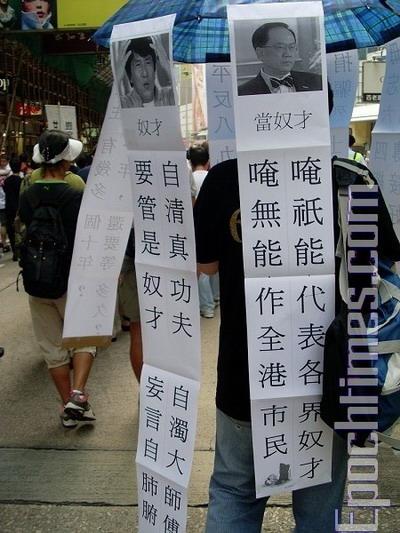 На зонтике наклеены стихи, выражающие недовольство речами Цзэн Иньчуан и Джеки Чан