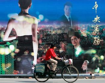 Реклама в центральном деловом районе Пекина Фото:TEH ENG KOON/AFP/Getty Images