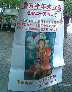Родители пропавших детей провели акцию в г. Наньнин, призывая местные власти обратить внимание на их проблему. Фото: RFA