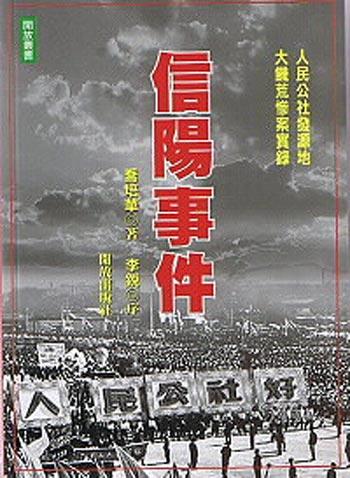Обложка книги «Xinyang Shijian» («Событие в Синьяне»), рассказывающей о страшном   голодоморе в Китае, созданном китайским коммунистическим режимом
