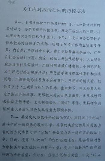 Сканер-копия документа на китайском языке: 1 страница. Фото с сайта epochtimes.com