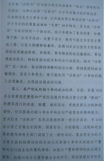 Сканер-копия документа на китайском языке: 2 страница. Фото с сайта epochtimes.com