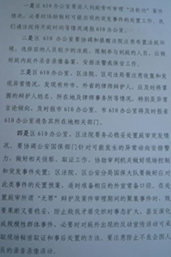 Сканер-копия документа на китайском языке: 3 страница. Фото с сайта epochtimes.com
