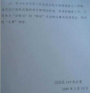 Сканер-копия документа на китайском языке: 4 страница. Фото с сайта epochtimes.com