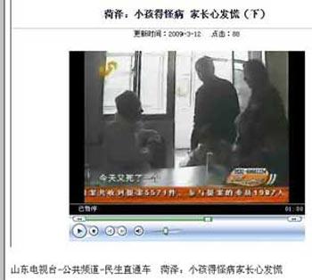 Местное телевидение провинции Шаньдун сообщило 12 марта о вспышке эпидемии HFMD. Фото с epochtimes.com