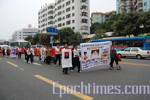 Шествие родителей пропавших детей. Город Дунгуань. 15 апреля 2009 год. Фото: The Epoch Times