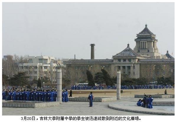 Студентов Цзилинского университета в г. Чаньчунь в спешном порядке вывели на   площадь из-за подземных толчков. Фото с epochtimes.com