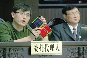 Г-н Чен (справа) и его адвокат (слева) на суде показывают ошибки в словаре. Фото с epochtimes.com