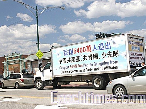 Фургон с надписями на китайском и английском: «Поддерживаем 54 млн. человек вышедших из КПК». Фото: The Epoch Times