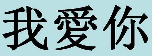 Китайский иероглеф любофь