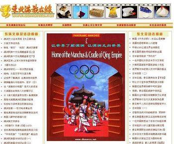 Один из главных маньчжурских сайтов в Китае «Northeast Manchu Online» был недавно закрыт