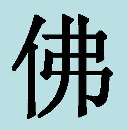 Современный иероглиф Фо – «Будда»