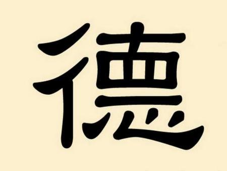 Иероглиф «Дэ» - «нравственность», «добродетель»