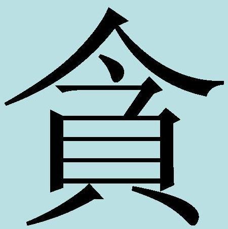 Иероглиф «тан» (tn) - «жадность», «алчность»