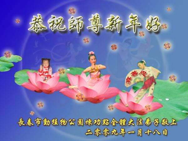Новогодние открытки, присланные последователями Фалуньгун из Китая