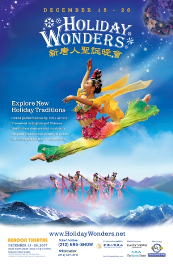 Рекламный плакат Divine Performing Arts