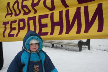 На митинге в Санкт-Петербурге 25 января 2009 г. Фото: Великая Эпоха