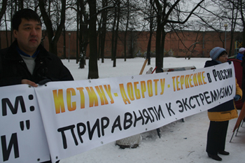 Последователи Фалуньгун на митинге в Санкт-Петербурге 25 января 2009 г. Фото: Великая Эпоха