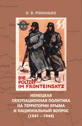 Обложка книги «Немецкая оккупационная политика на территории Крыма и национальный вопрос (1941-1945)». Фото предоставлено автором