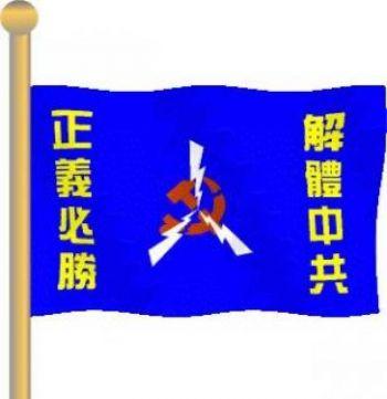 Флаг временного правительства Китая