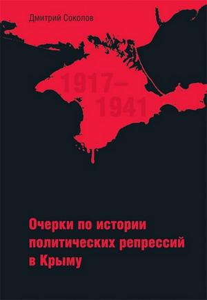 Книга о «красном терроре»