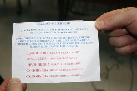 Листовка с запрещенной агитацией в день выборов, которая раздавалась на улице. Фото: Великая Эпоха