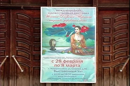Выставка «Истина-Доброта-Терпение – искусство, дарованное свыше» в Новороссийске. Фото: Великая Эпоха