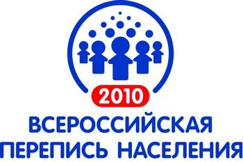 Подавляющее большинство жителей России считают, что перепись населения в 2010 году проводить надо обязательно. Фото с ufacity.info
